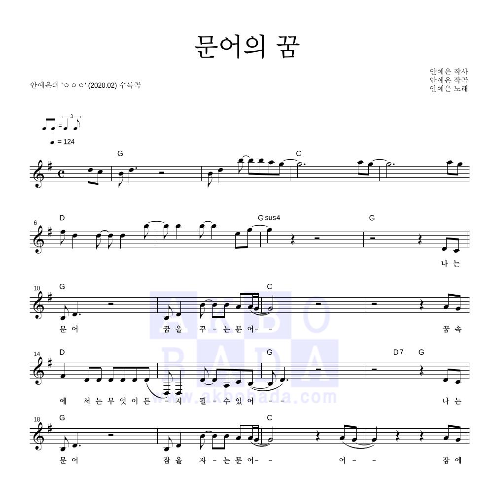 안예은 - 문어의 꿈 멜로디 악보