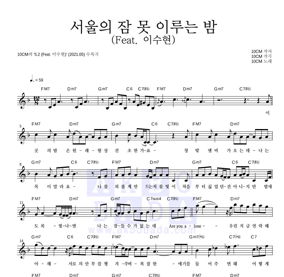 10CM - 서울의 잠 못 이루는 밤 (Feat. 이수현) 멜로디 악보
