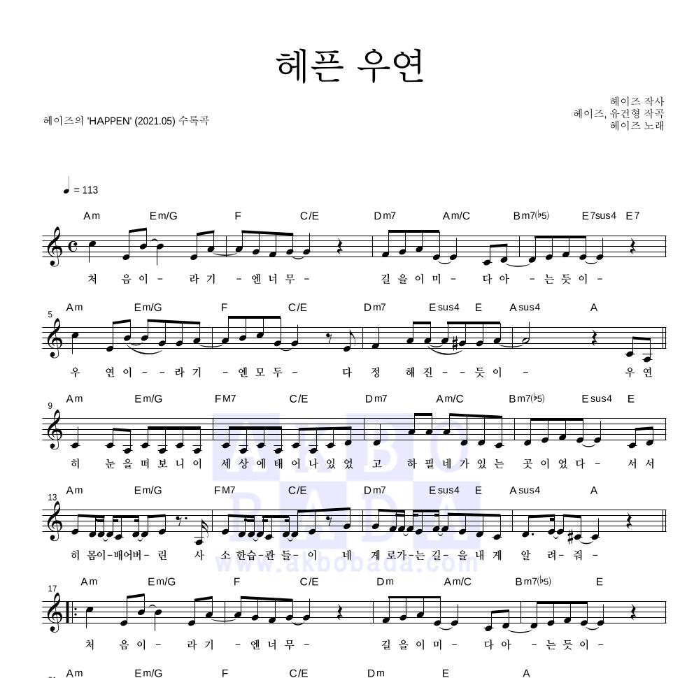 헤이즈 - 헤픈 우연 멜로디 악보