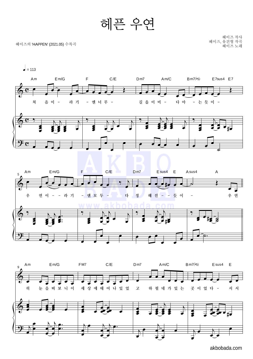 헤이즈 - 헤픈 우연 피아노 3단 악보