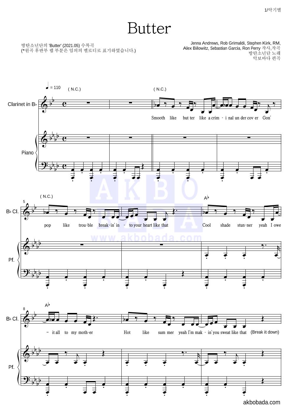 방탄소년단 - Butter 클라리넷&피아노 악보