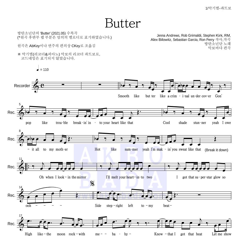방탄소년단 - Butter 리코더 파트보 악보