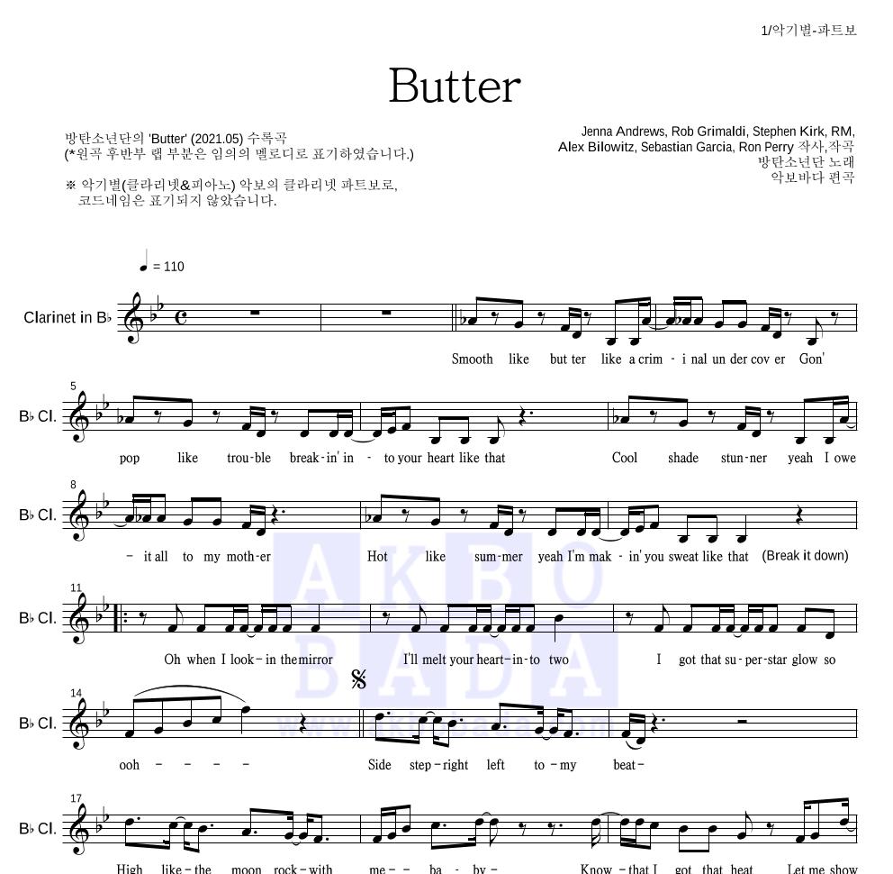 방탄소년단 - Butter 클라리넷 파트보 악보