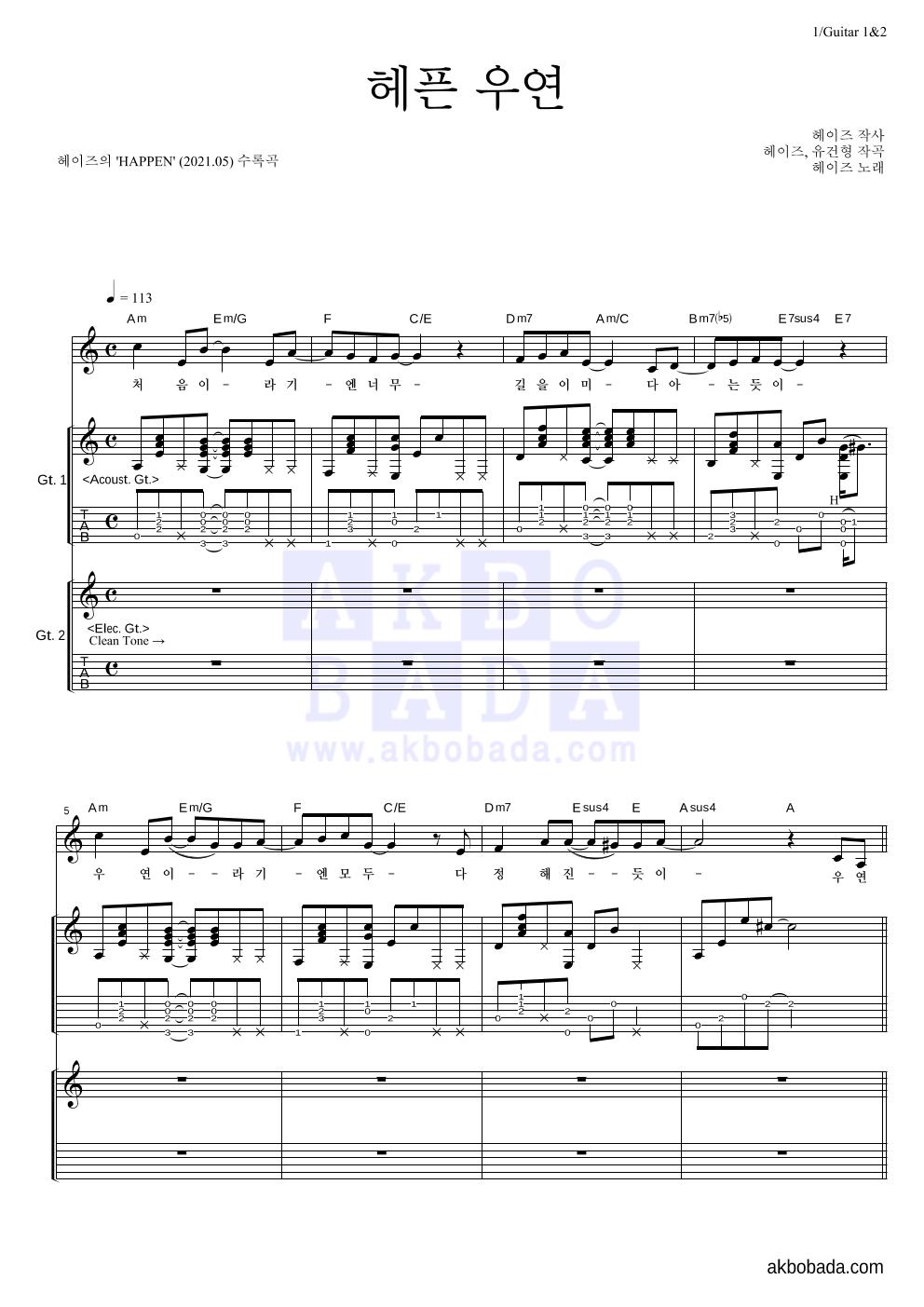 헤이즈 - 헤픈 우연 기타1,2 악보