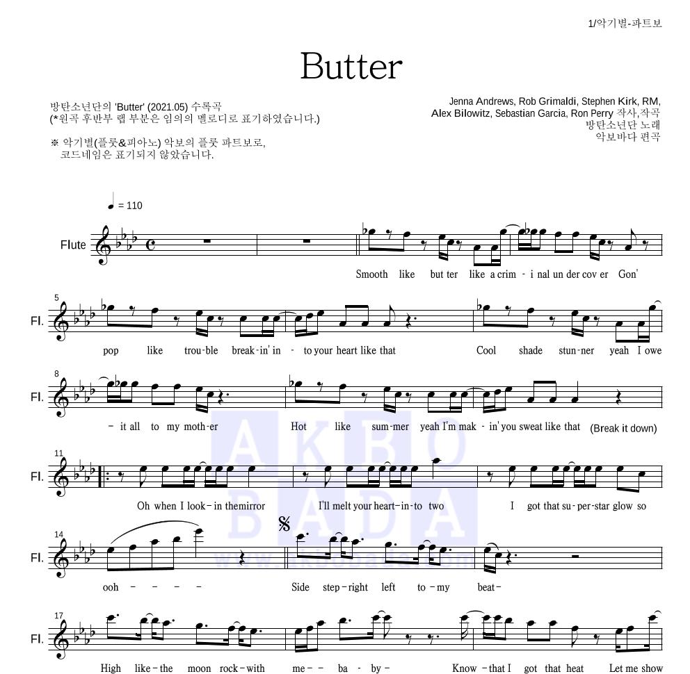 방탄소년단 - Butter 플룻 파트보 악보
