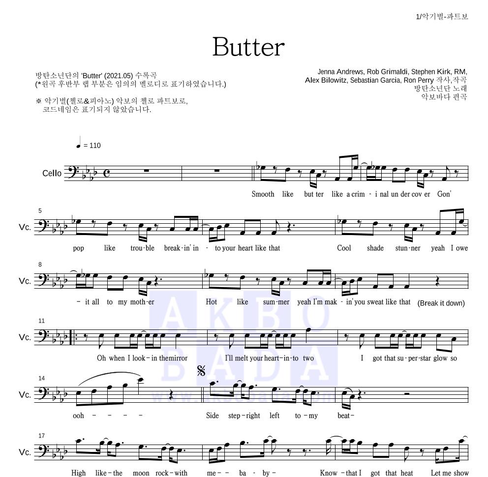 방탄소년단 - Butter 첼로 파트보 악보