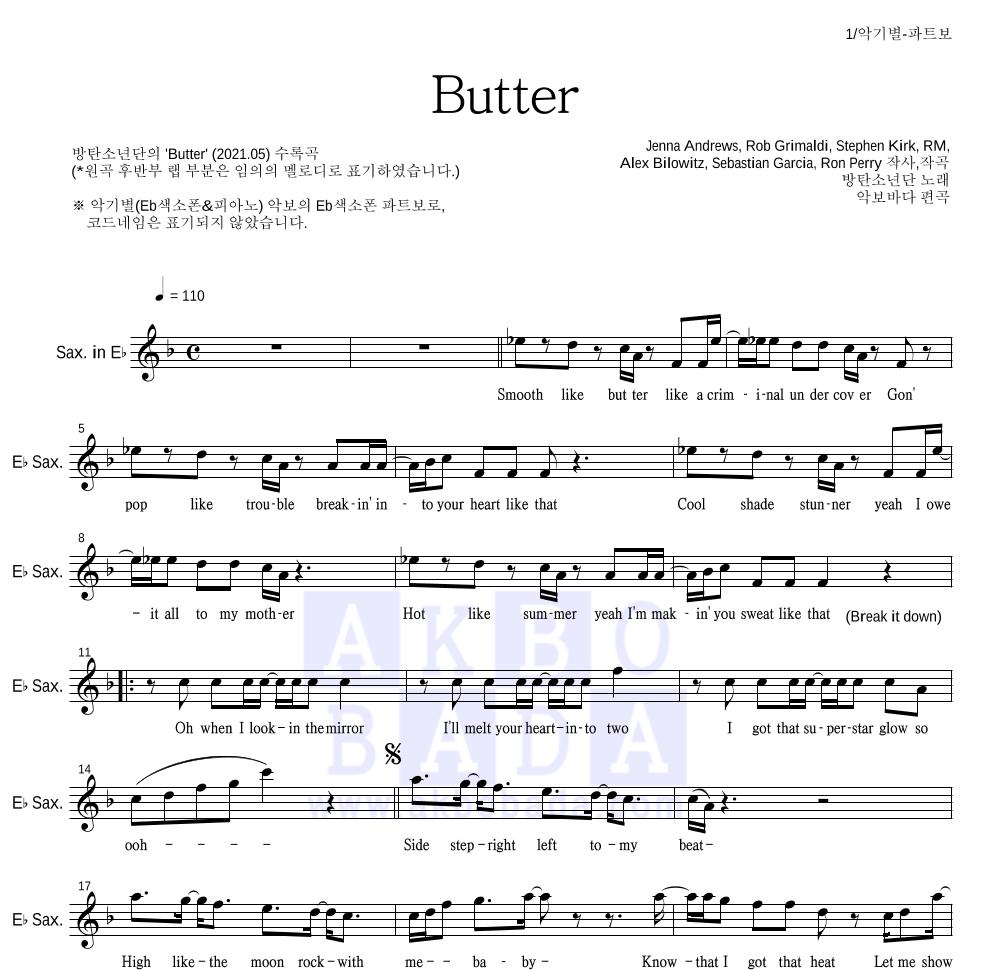 방탄소년단 - Butter Eb색소폰 파트보 악보