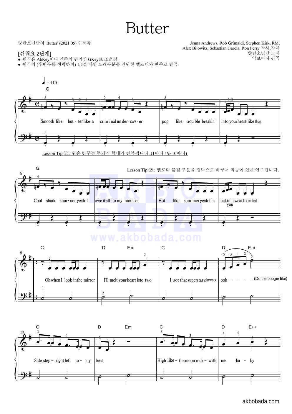 방탄소년단 - Butter 피아노2단-쉬워요 악보