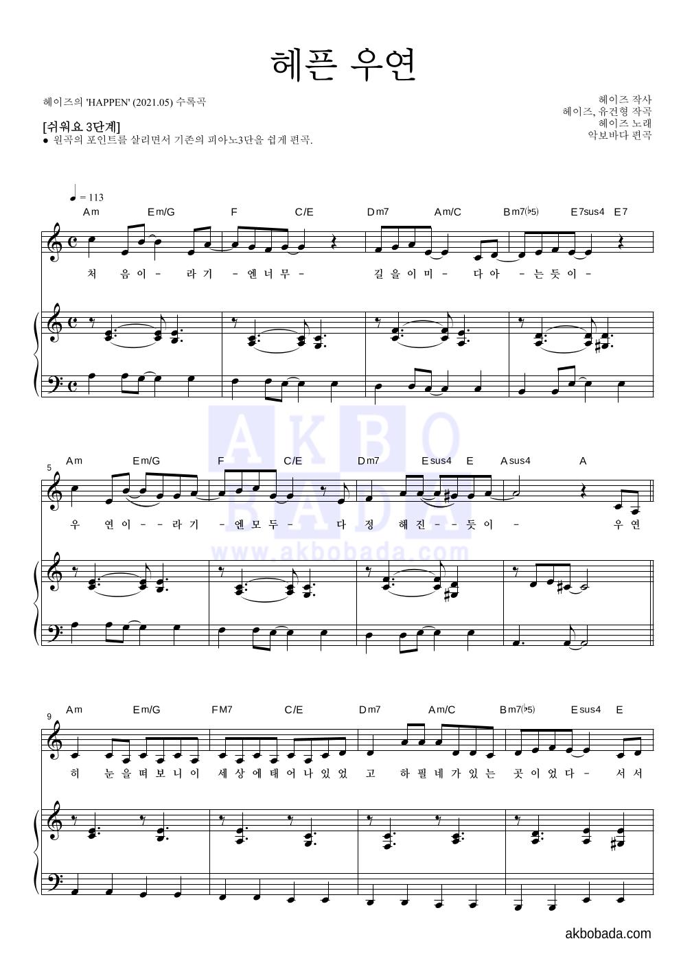 헤이즈 - 헤픈 우연 피아노3단-쉬워요 악보