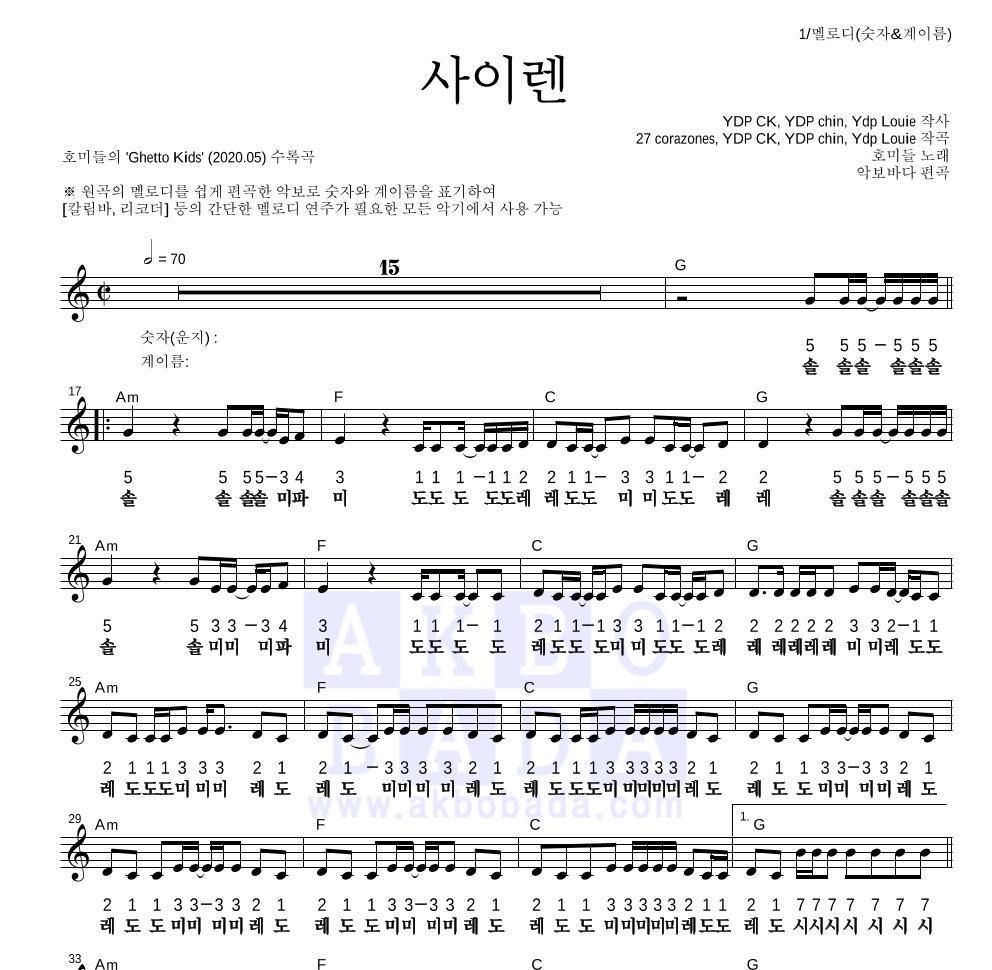 호미들 - 사이렌 멜로디-숫자&계이름 악보