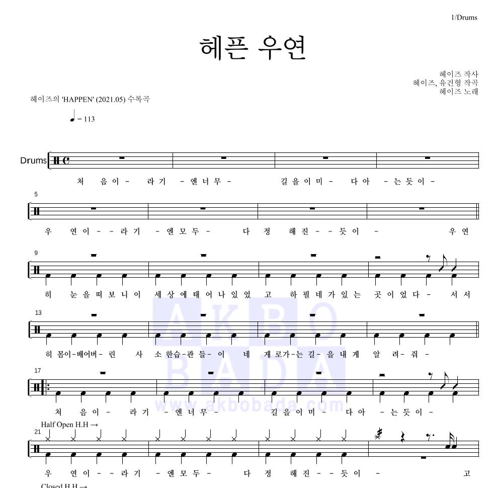 헤이즈 - 헤픈 우연 드럼(Tab) 악보