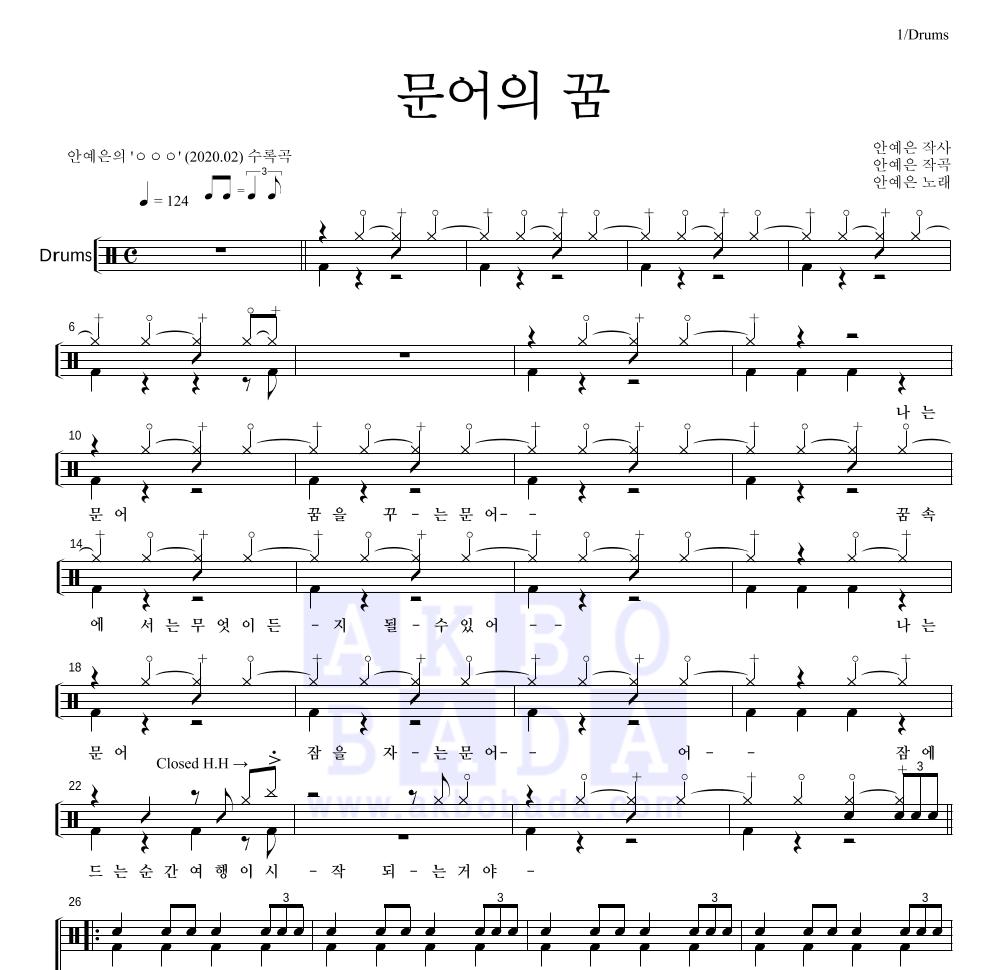 안예은 - 문어의 꿈 드럼(Tab) 악보