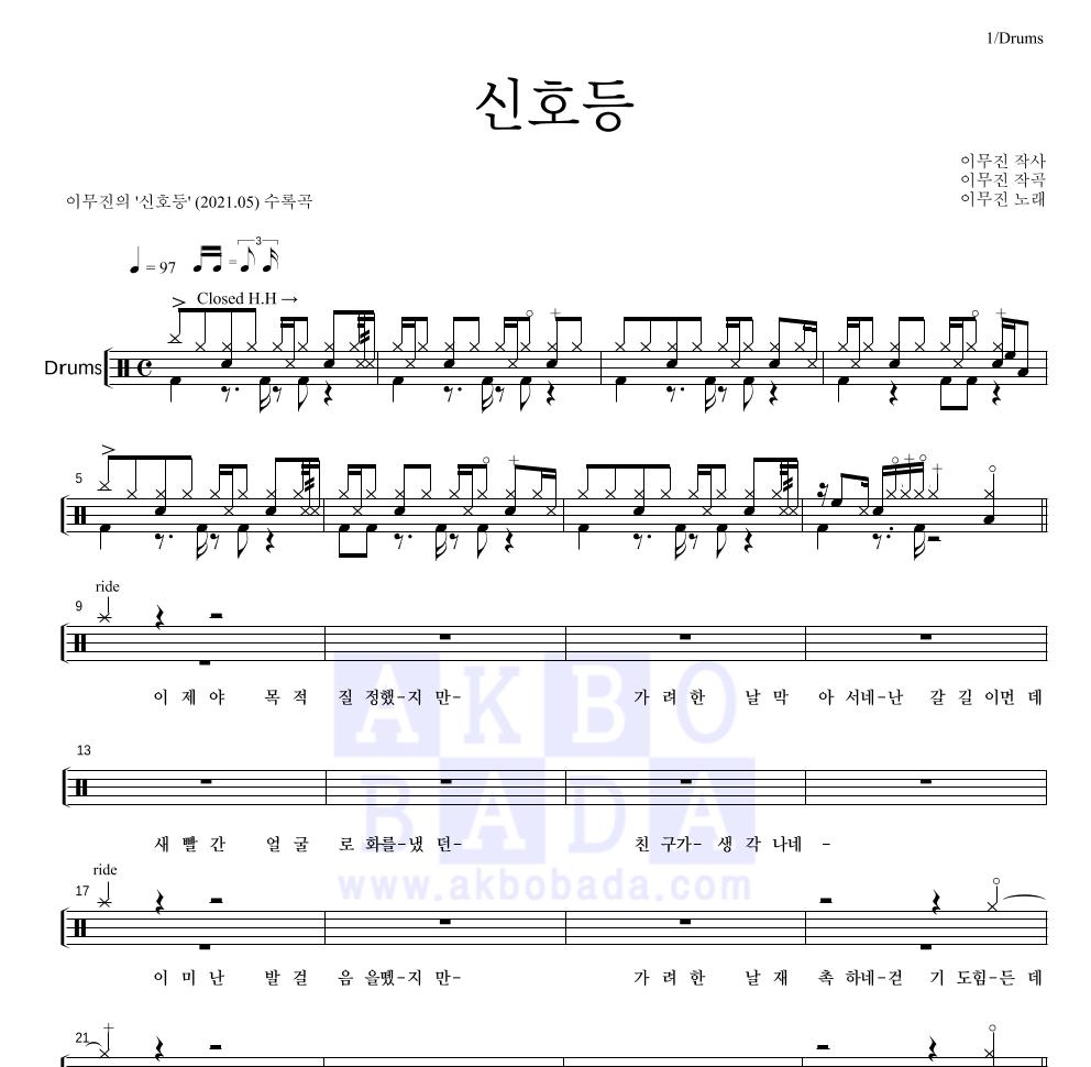 이무진 - 신호등 드럼(Tab) 악보