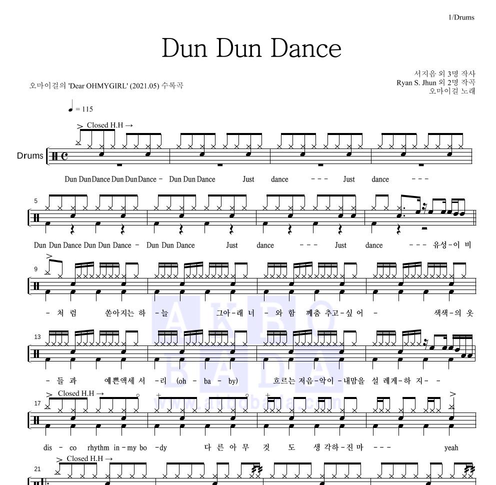오마이걸 - Dun Dun Dance 드럼 1단 악보