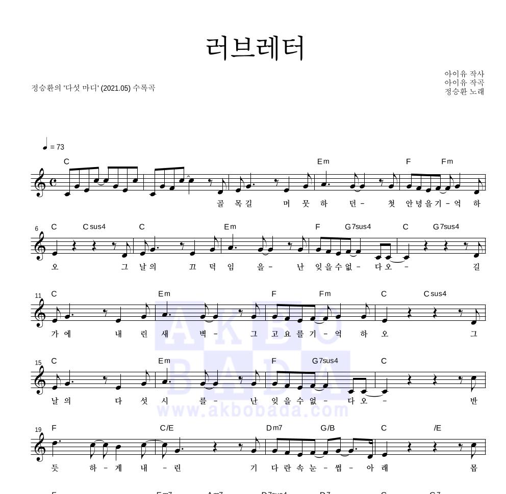정승환 - 러브레터 멜로디 악보