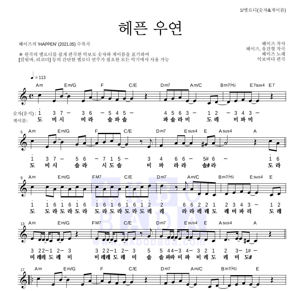 헤이즈 - 헤픈 우연 멜로디-숫자&계이름 악보