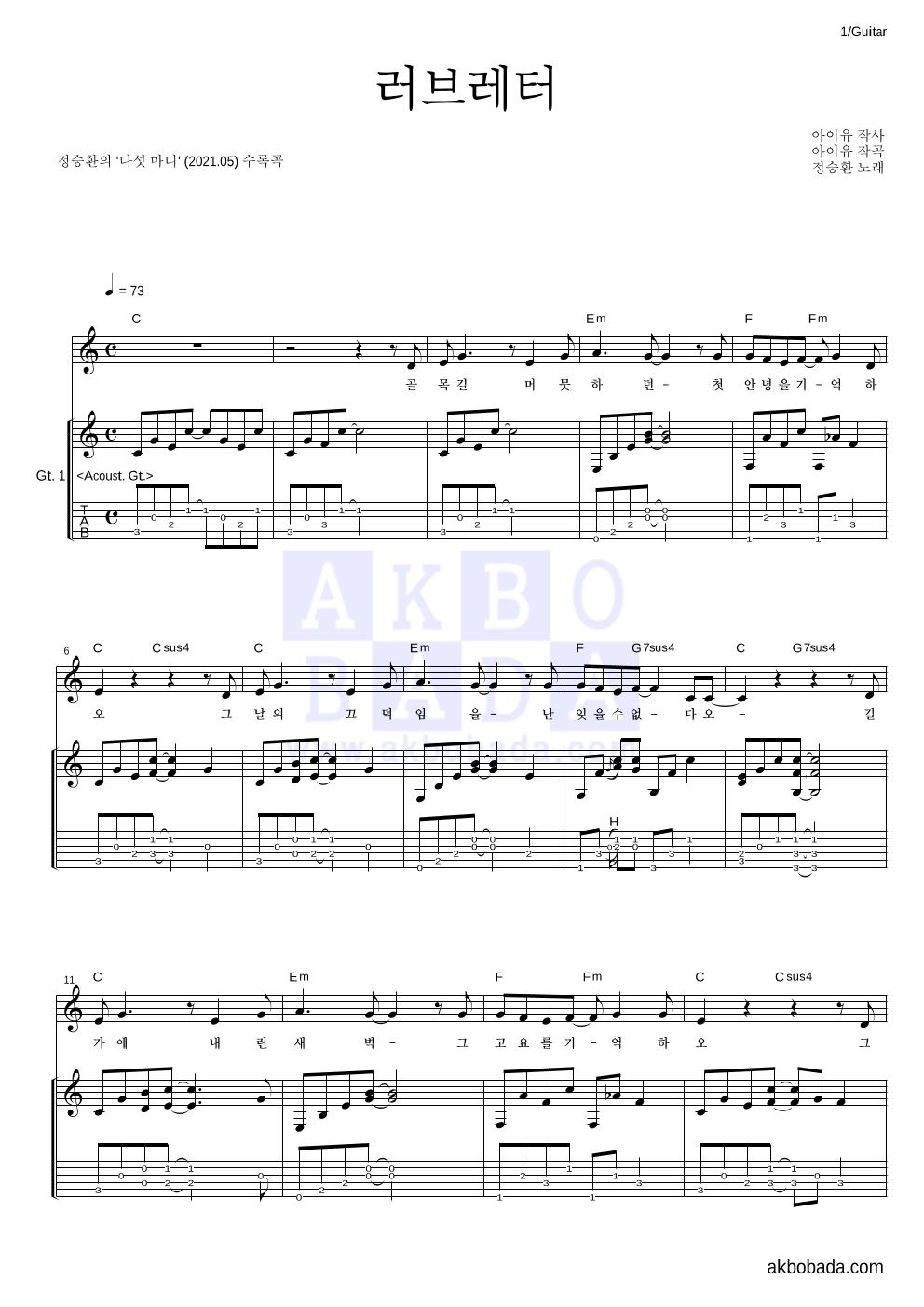 정승환 - 러브레터 기타 악보