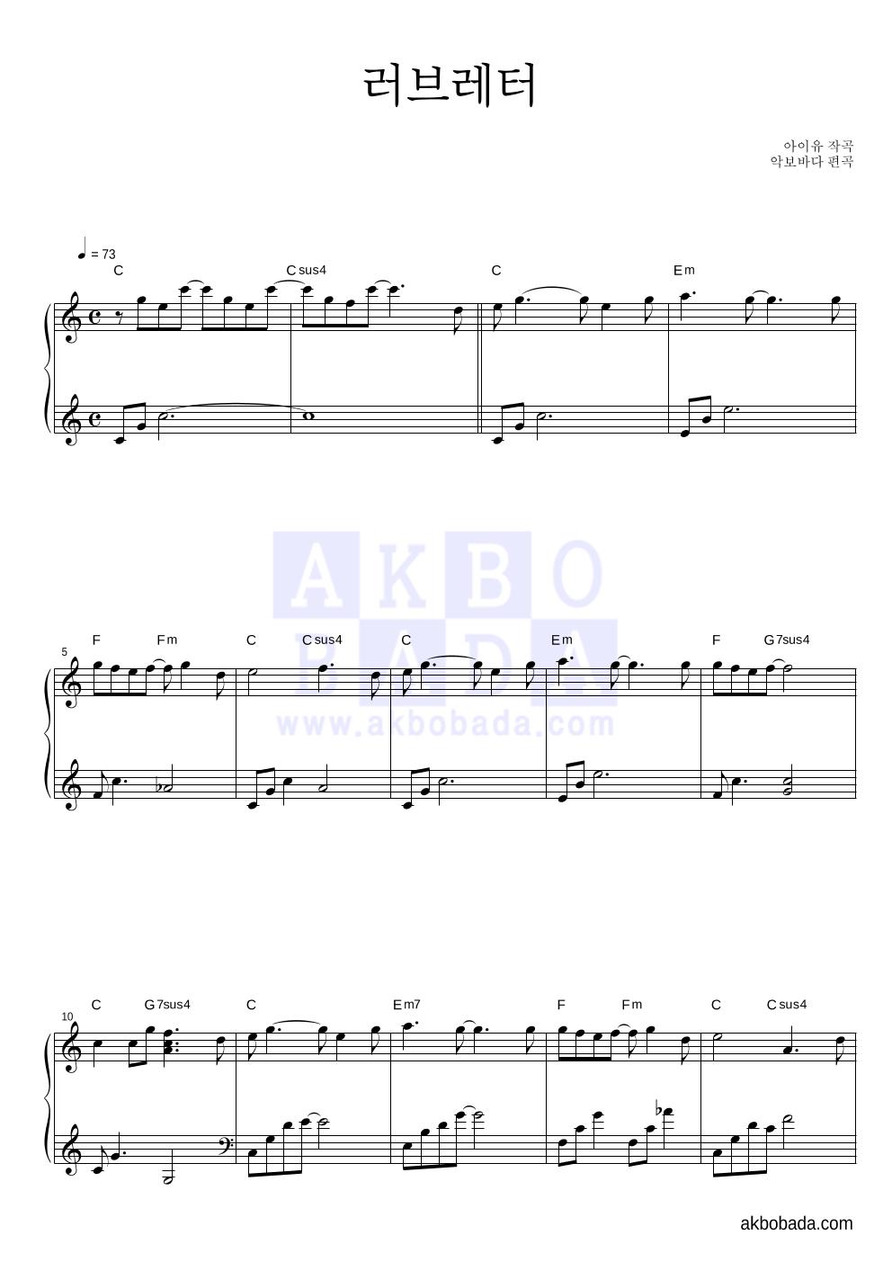 정승환 - 러브레터 피아노 마스터 악보