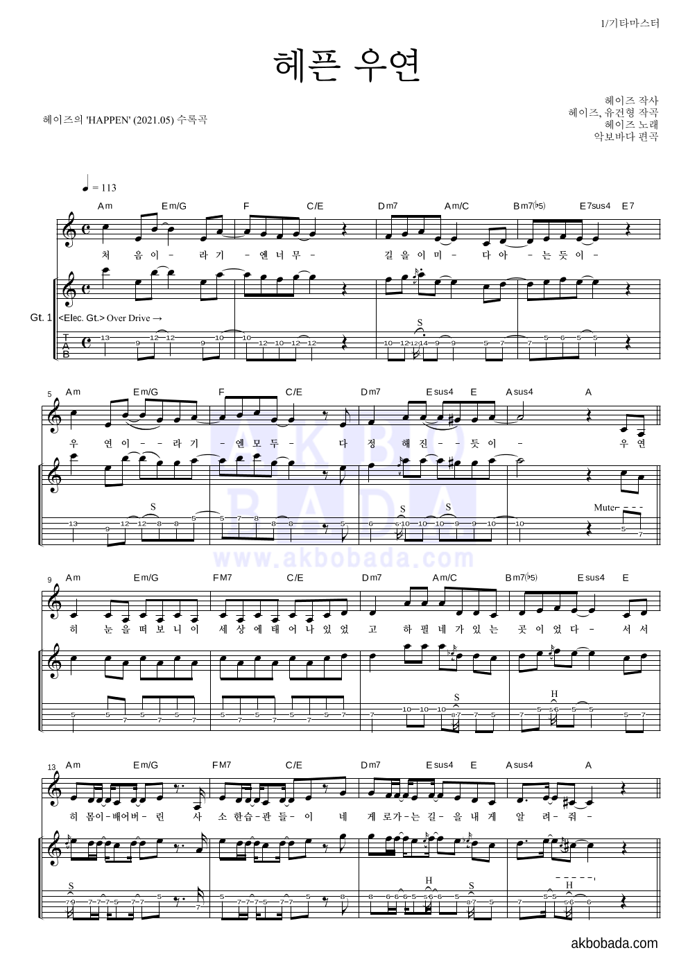 헤이즈 - 헤픈 우연 기타 마스터 악보