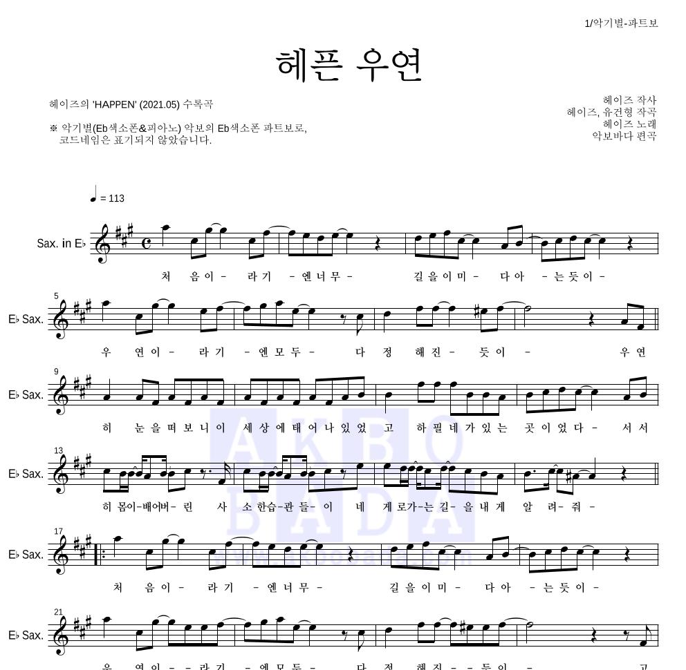 헤이즈 - 헤픈 우연 Eb색소폰 파트보 악보