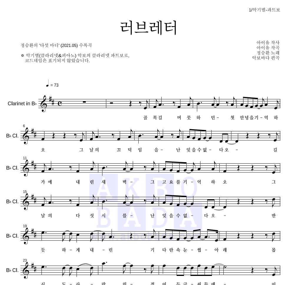 정승환 - 러브레터 클라리넷 파트보 악보
