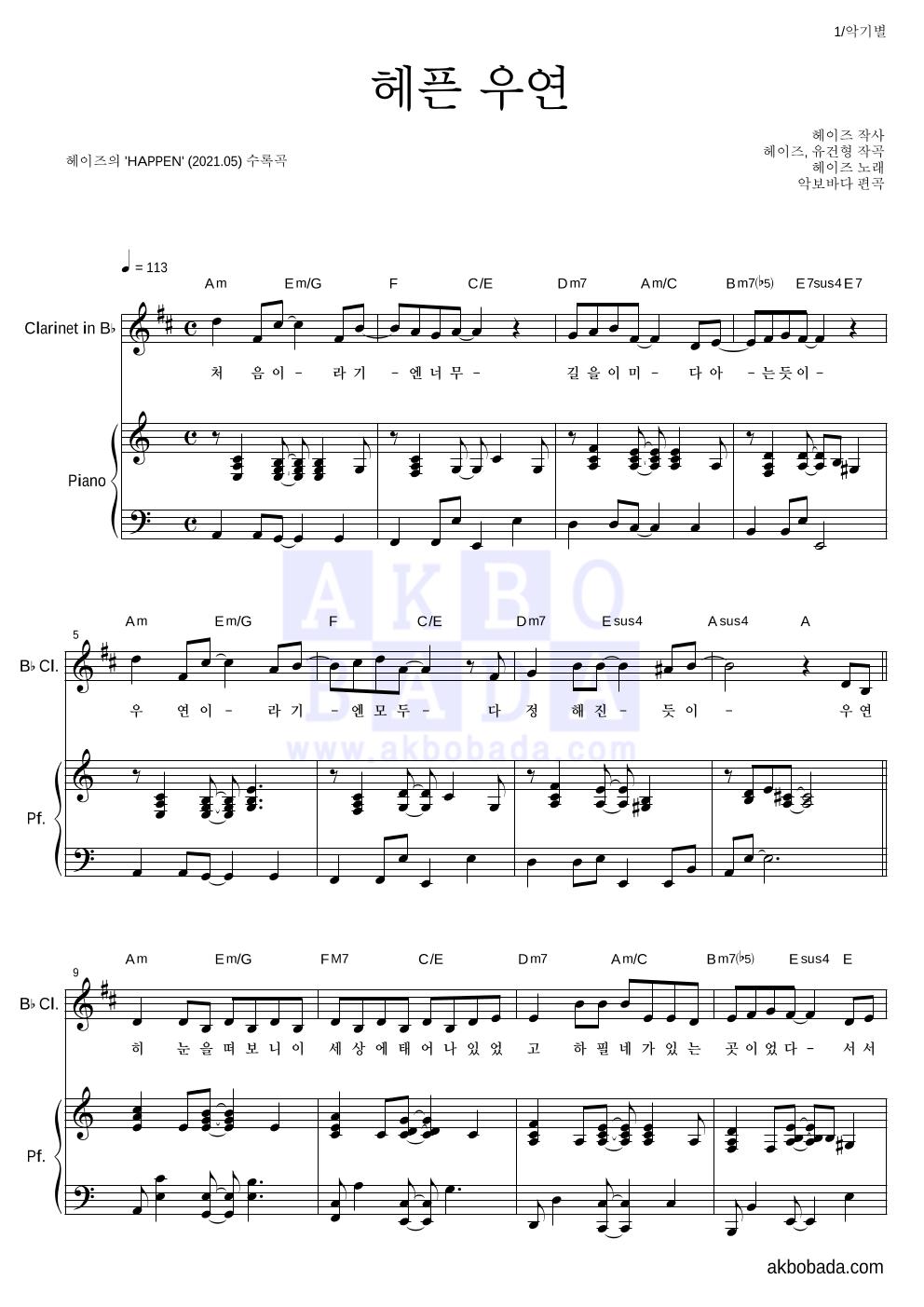 헤이즈 - 헤픈 우연 클라리넷&피아노 악보