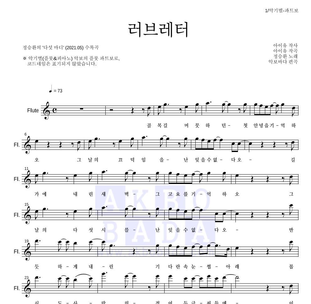 정승환 - 러브레터 플룻 파트보 악보