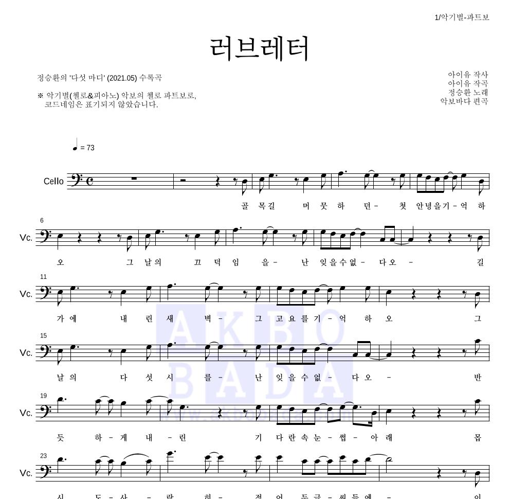 정승환 - 러브레터 첼로 파트보 악보
