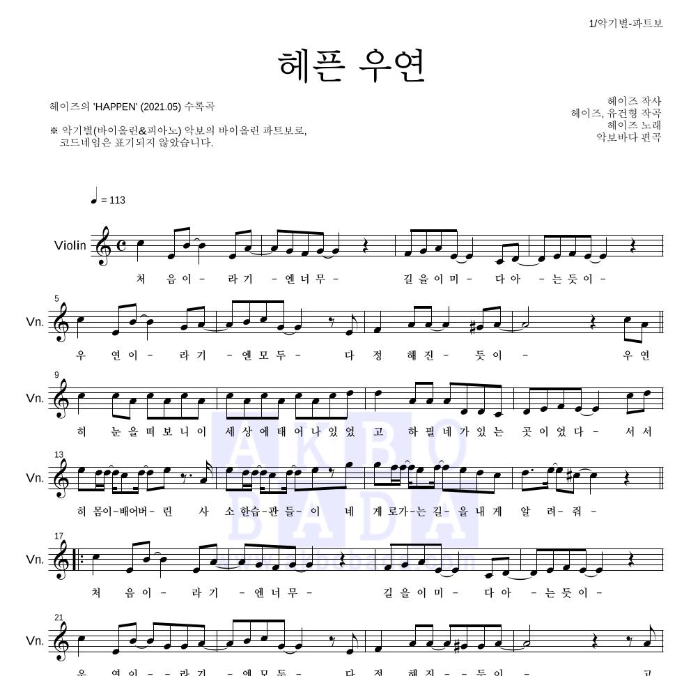 헤이즈 - 헤픈 우연 바이올린 파트보 악보