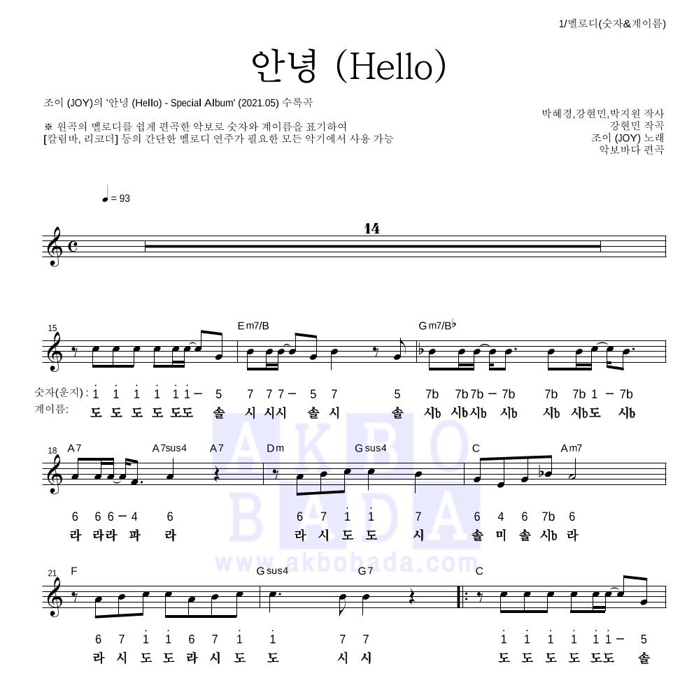 조이(JOY) - 안녕 (Hello) 멜로디-숫자&계이름 악보
