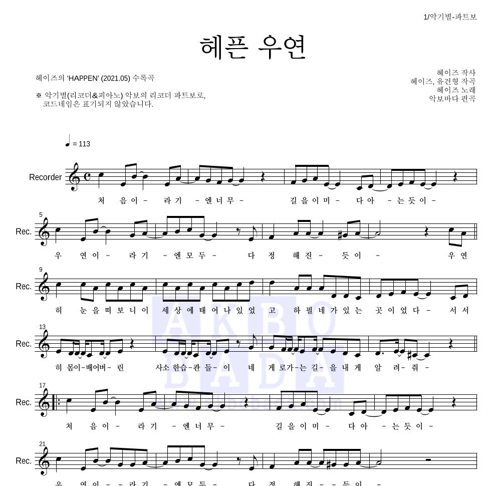 헤이즈 - 헤픈 우연 리코더 파트보 악보