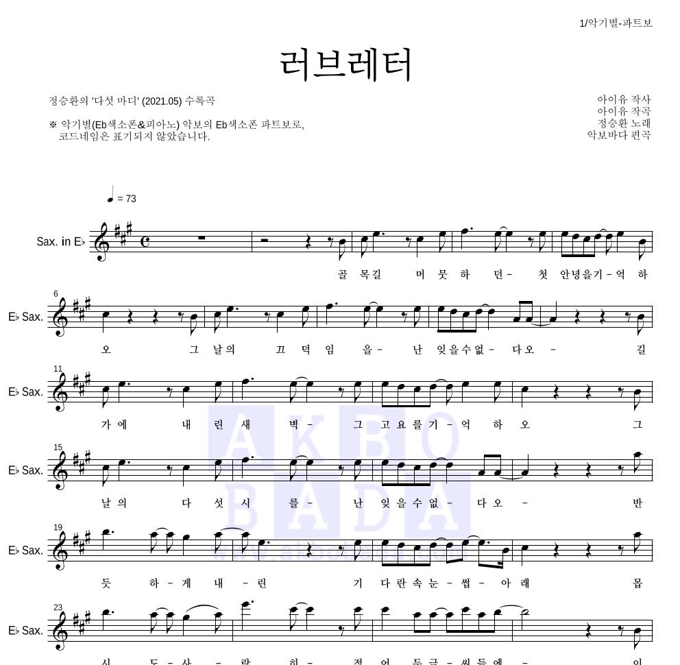 정승환 - 러브레터 Eb색소폰 파트보 악보