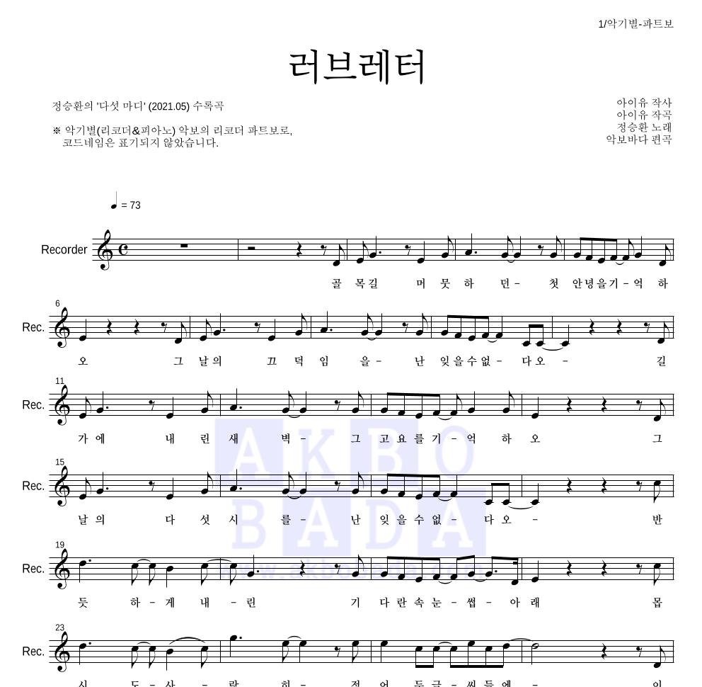 정승환 - 러브레터 리코더 파트보 악보