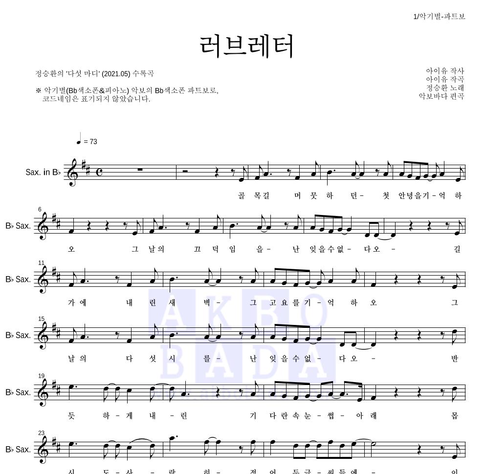 정승환 - 러브레터 Bb색소폰 파트보 악보