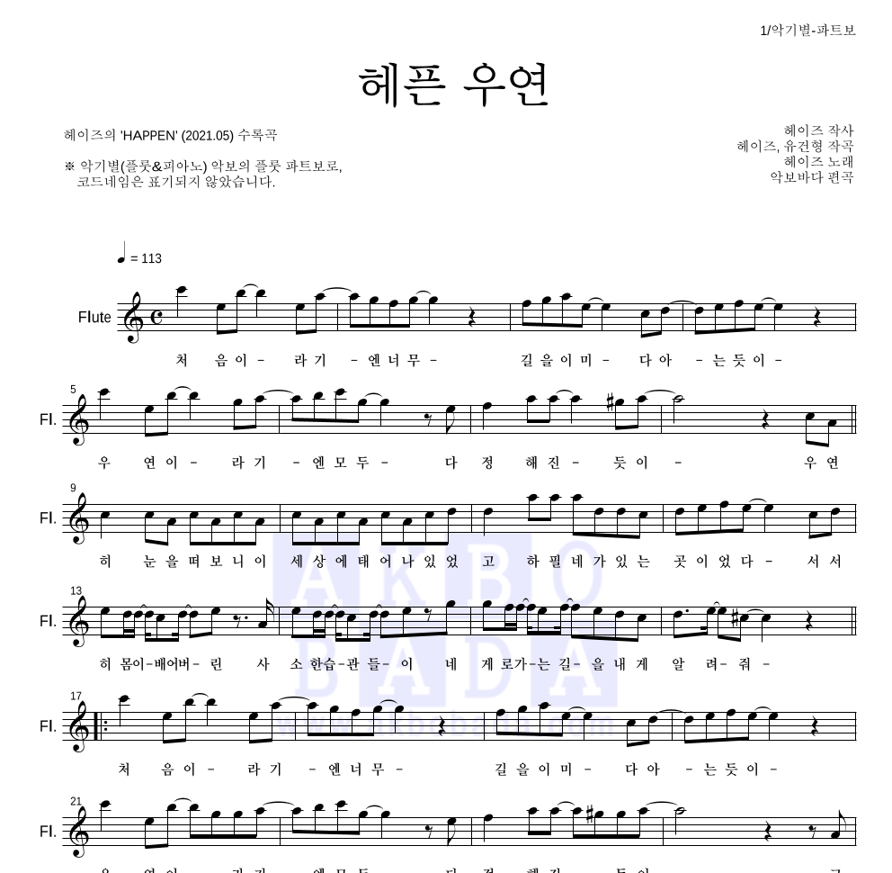 헤이즈 - 헤픈 우연 플룻 파트보 악보