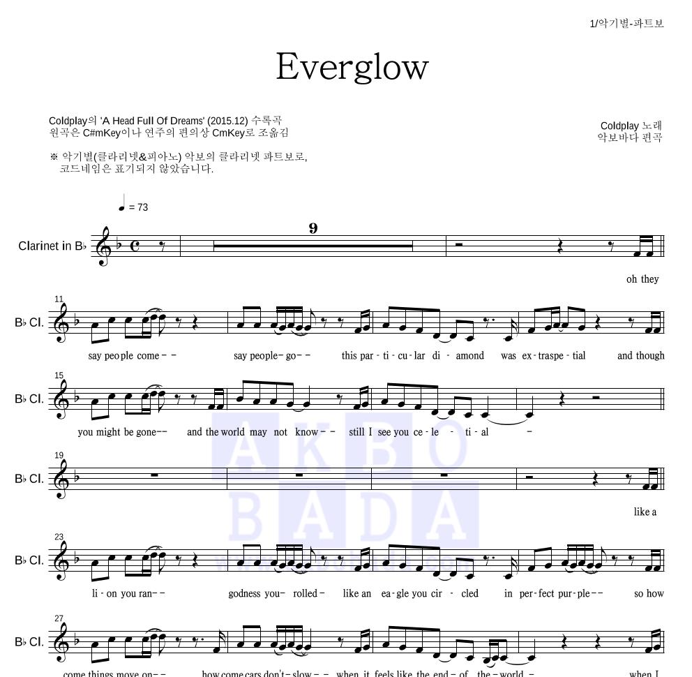 Coldplay - Everglow 클라리넷 파트보 악보