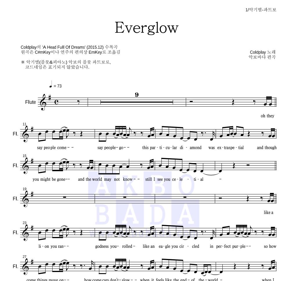 Coldplay - Everglow 플룻 파트보 악보