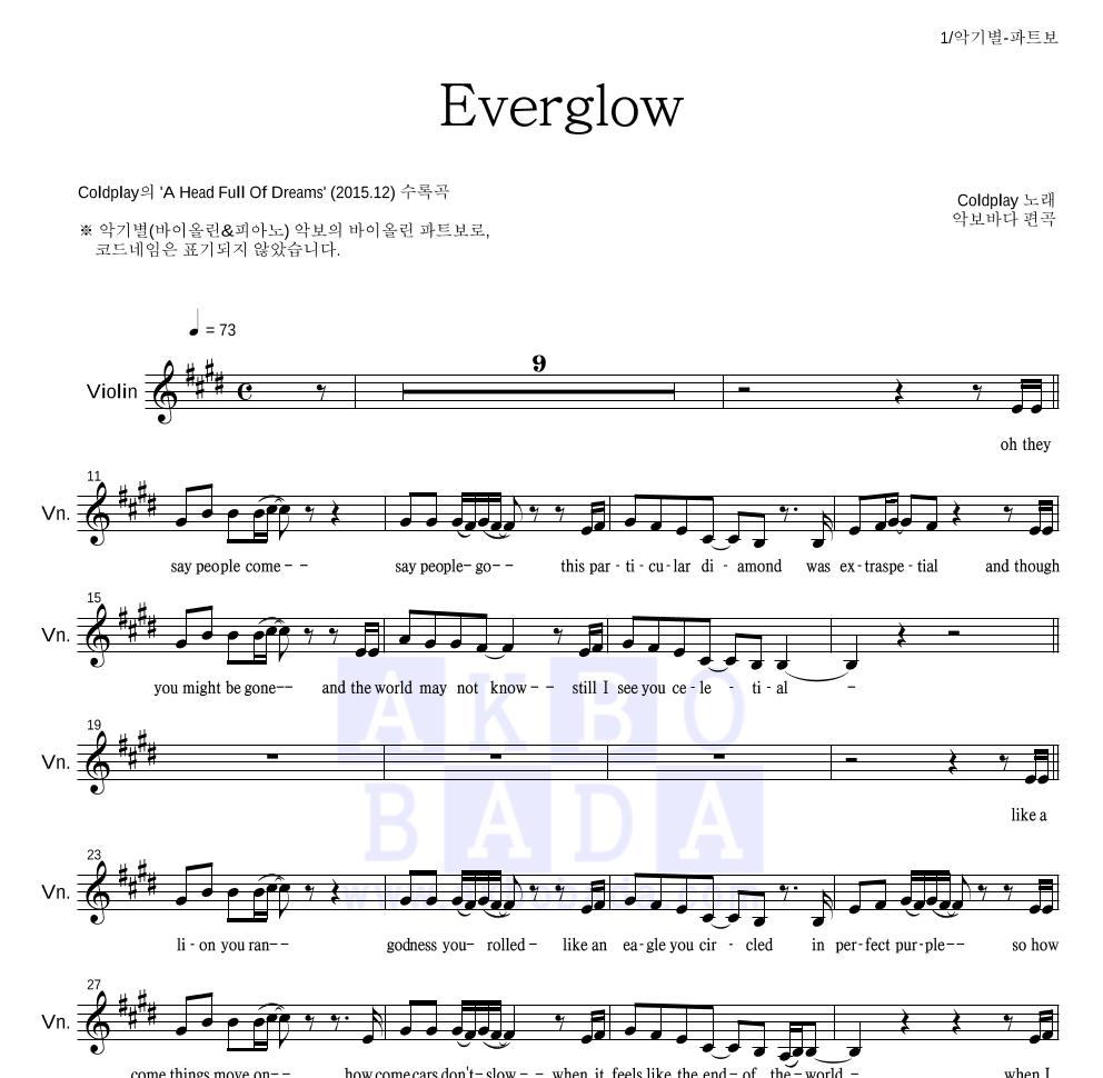 Coldplay - Everglow 바이올린 파트보 악보