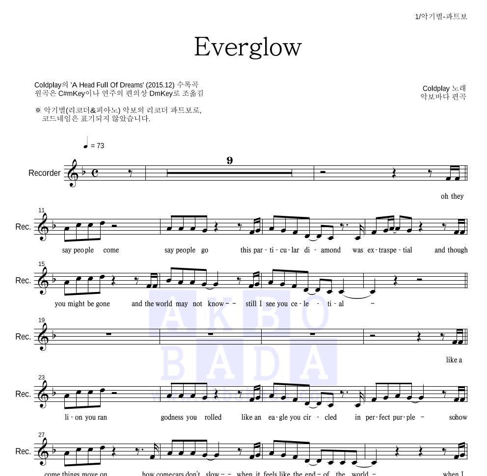 Coldplay - Everglow 리코더 파트보 악보