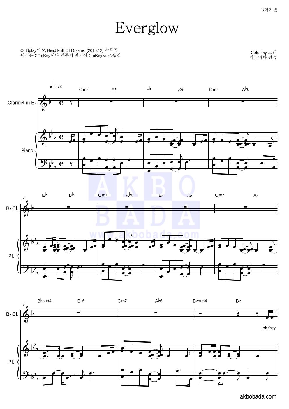 Coldplay - Everglow 클라리넷&피아노 악보