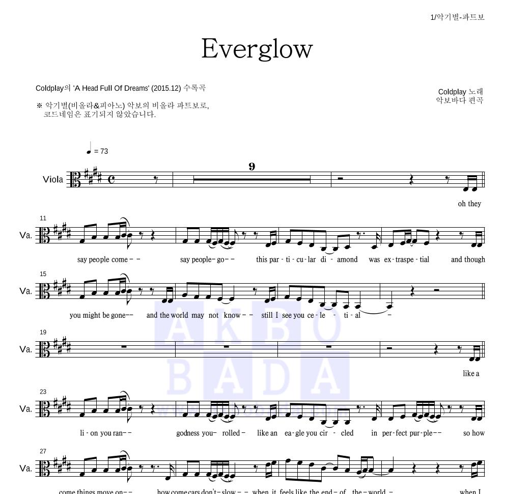 Coldplay - Everglow 비올라 파트보 악보