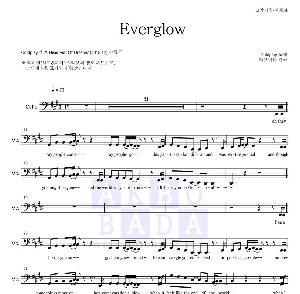 Coldplay - Everglow 첼로 파트보 악보