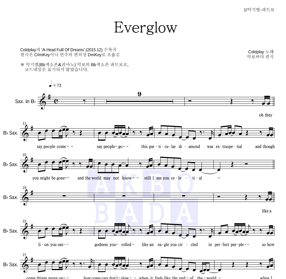 Coldplay - Everglow Bb색소폰 파트보 악보