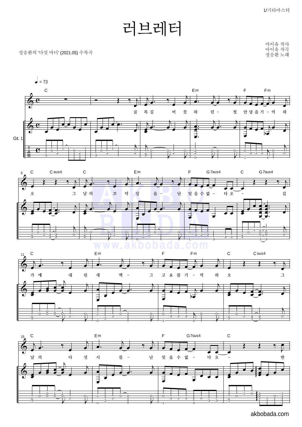 정승환 - 러브레터 기타 마스터 악보