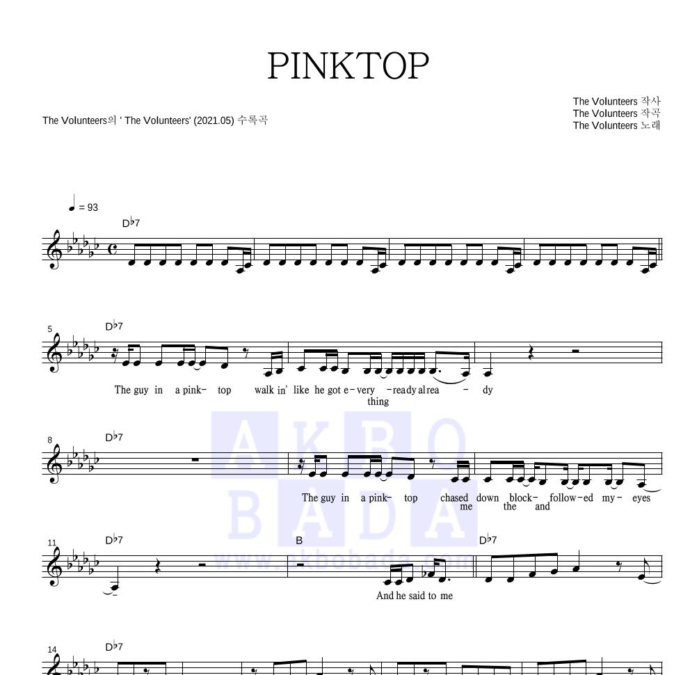 The Volunteers - PINKTOP 멜로디 악보