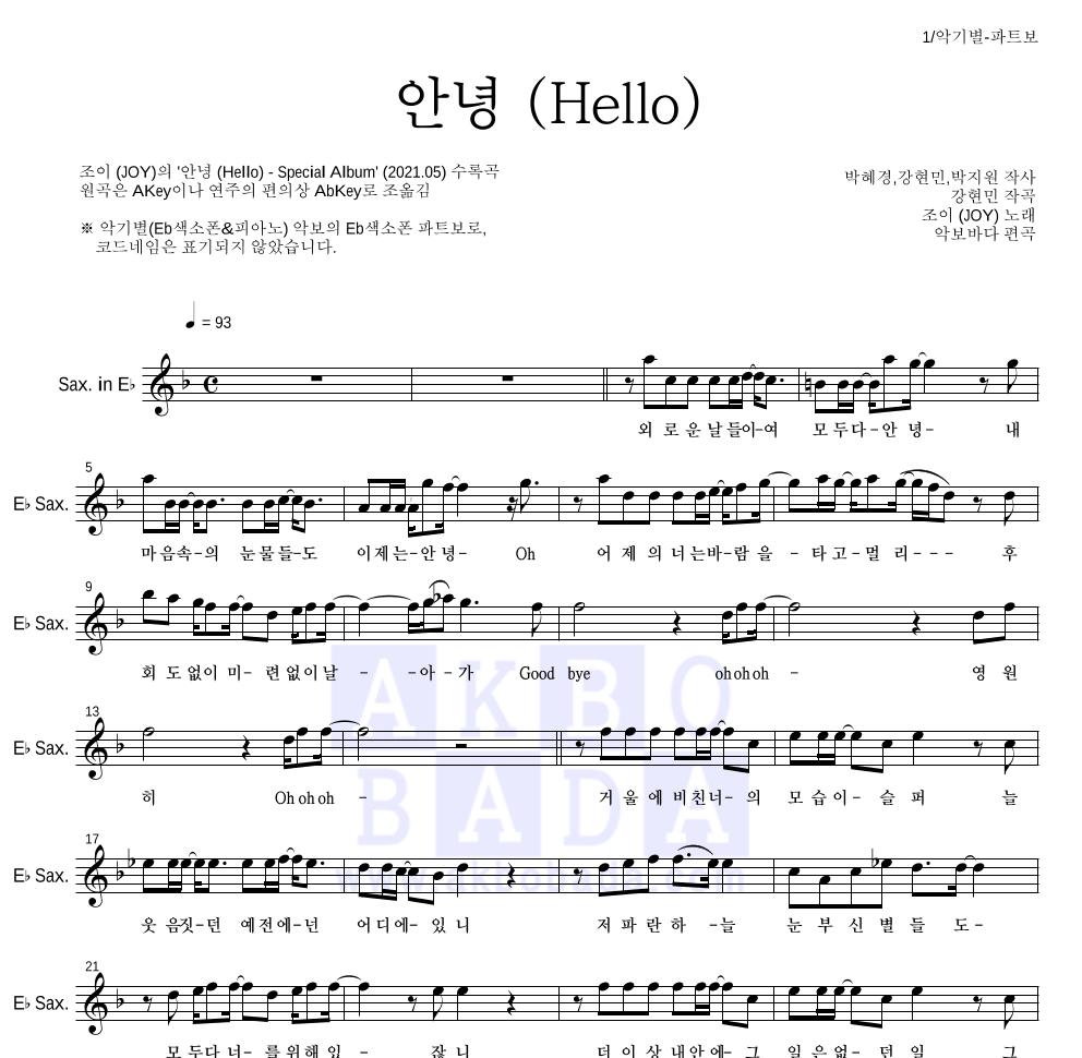 조이(JOY) - 안녕 (Hello) Eb색소폰 파트보 악보