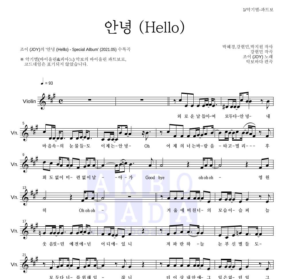 조이(JOY) - 안녕 (Hello) 바이올린 파트보 악보