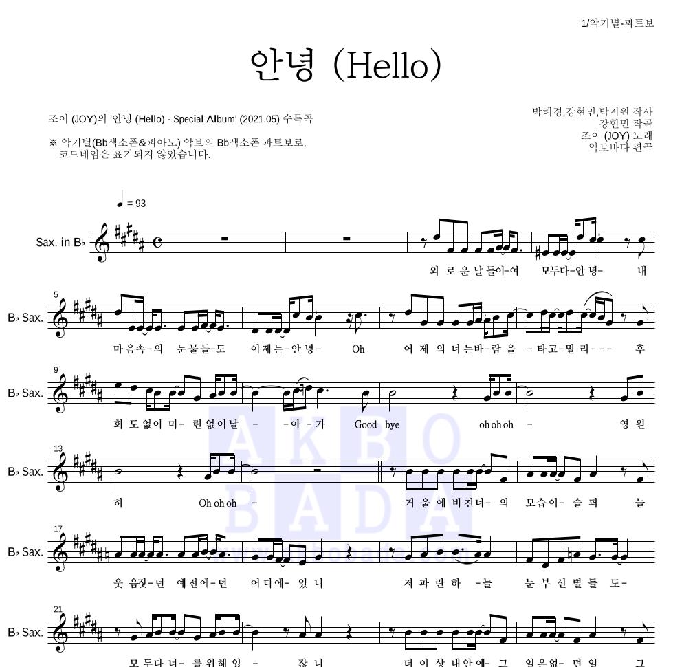 조이(JOY) - 안녕 (Hello) Bb색소폰 파트보 악보