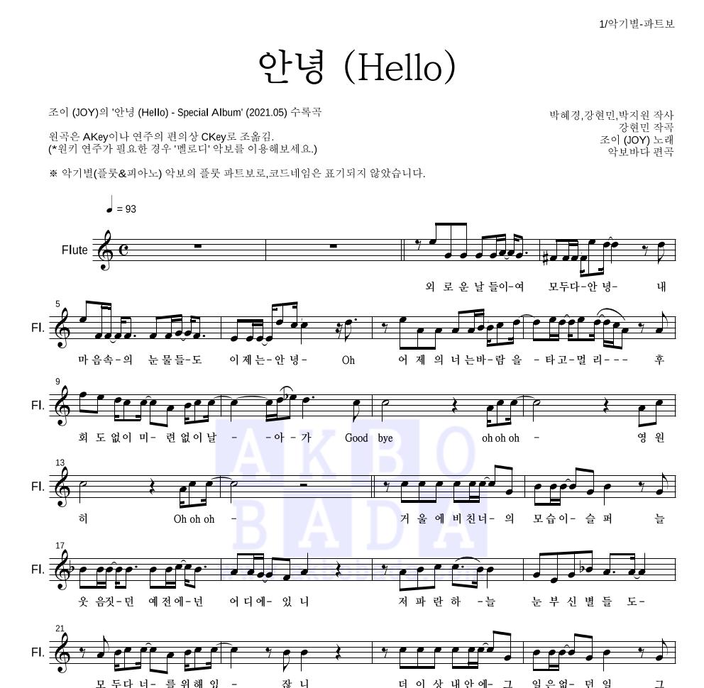 조이(JOY) - 안녕 (Hello) 플룻 파트보 악보
