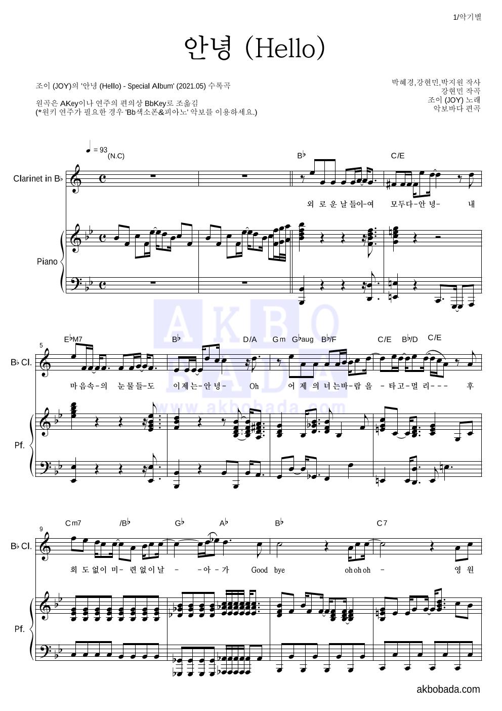 조이(JOY) - 안녕 (Hello) 클라리넷&피아노 악보